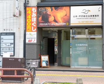 弁護士法人山本・坪井綜合法律事務所